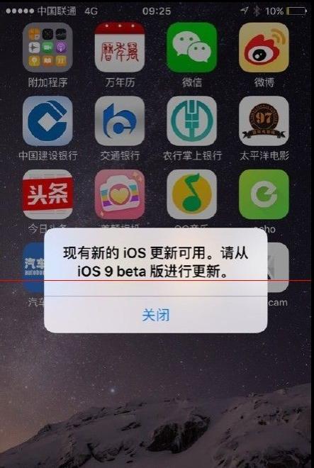 苹果iPhone 6不越狱屏蔽系统OTA更新的方法