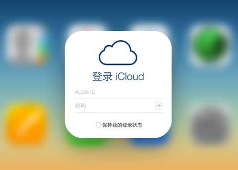 苹果有意强化iCloud加密措施 考虑不再保留密钥