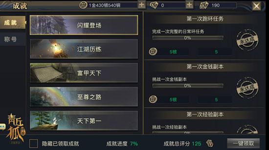 功成名就《青丘狐传说》手游成就系统揭秘