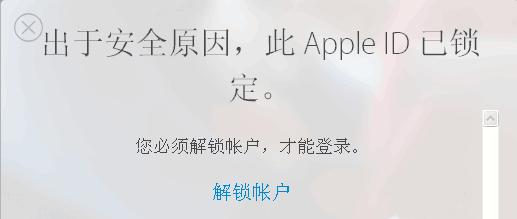 真实记录apple id 被盗及找回经历