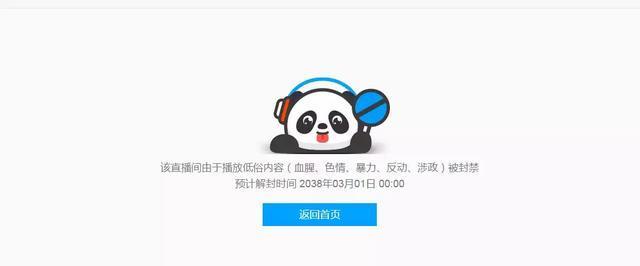 重罚!熊猫TV没穿内裤女主播账号遭禁封22年