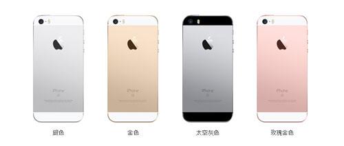 号称史上最强4寸手机!苹果 SE 今发布