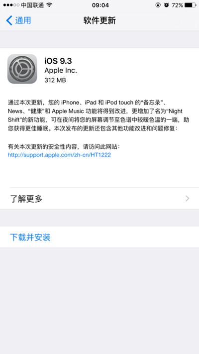 iOS 9.3正式版二十分钟体验:系统流畅速度更快