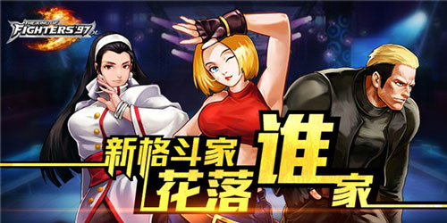 《拳皇97ol》新版预告 格斗家千鹤、玛丽、龙二谁将登场?