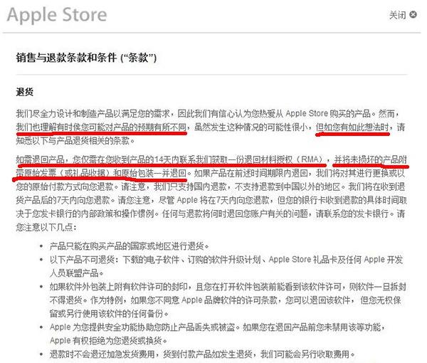 新买iPhone5s如何免费更换iPhone SE?试试这招
