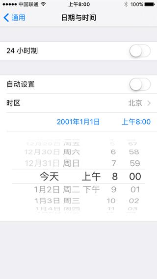 1970变砖Bug苹果iOS9.3正式版是这样解决的