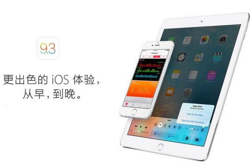 iOS 9.3符合商务人士口味  苹果大目标或将实现