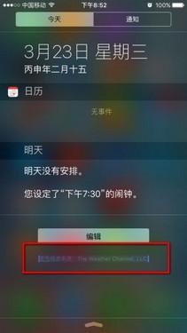 怎么破?苹果iOS9.3被曝另类Bug
