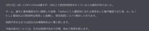 说了大实话 日本LOL选手嘲讽韩国是整容民族被处罚