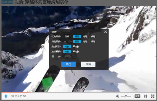 优酷VR频道悄然上线 手机端也能看全景视频了