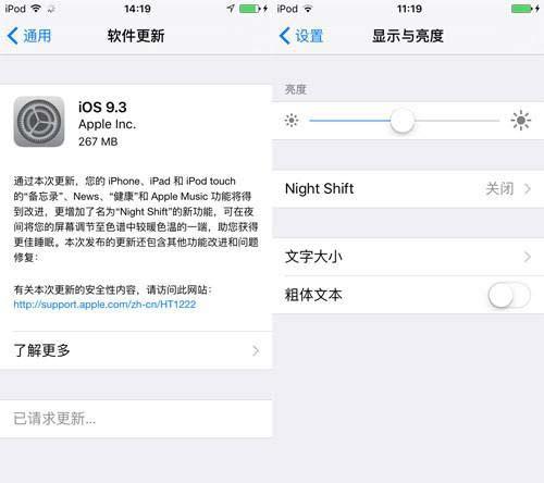 苹果iOS 9.3系统Night Shift模式如何打开