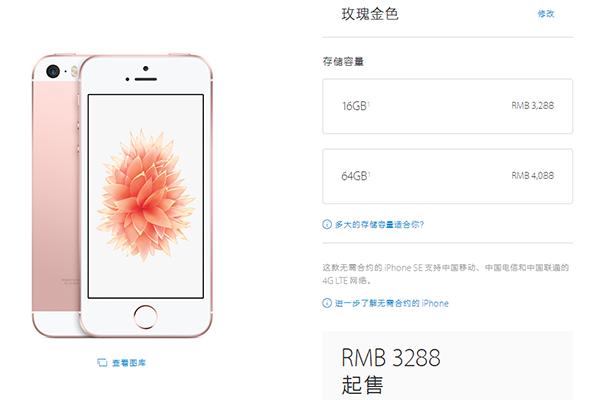 iPhone SE/新iPad Pro二轮上市地区都有哪些