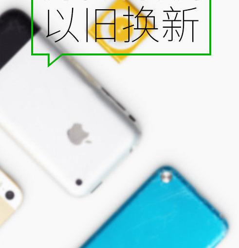 旧iPhone换SE:最高可抵2500元