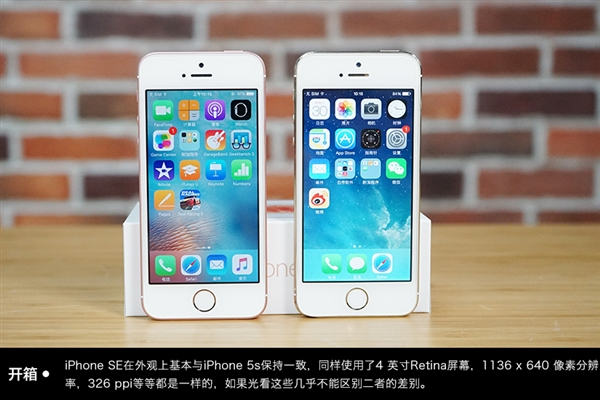 iPhoneSE/5s傻傻分不清楚  买玫瑰金准没错