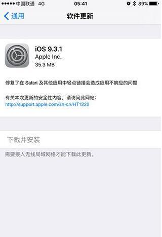 苹果iOS9.3.1正式发布  愚人节的玩笑吗