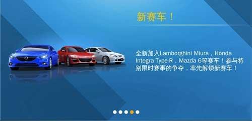 《狂野飙车8:极速凌云》迎更新 录像功能随时记录激情时刻