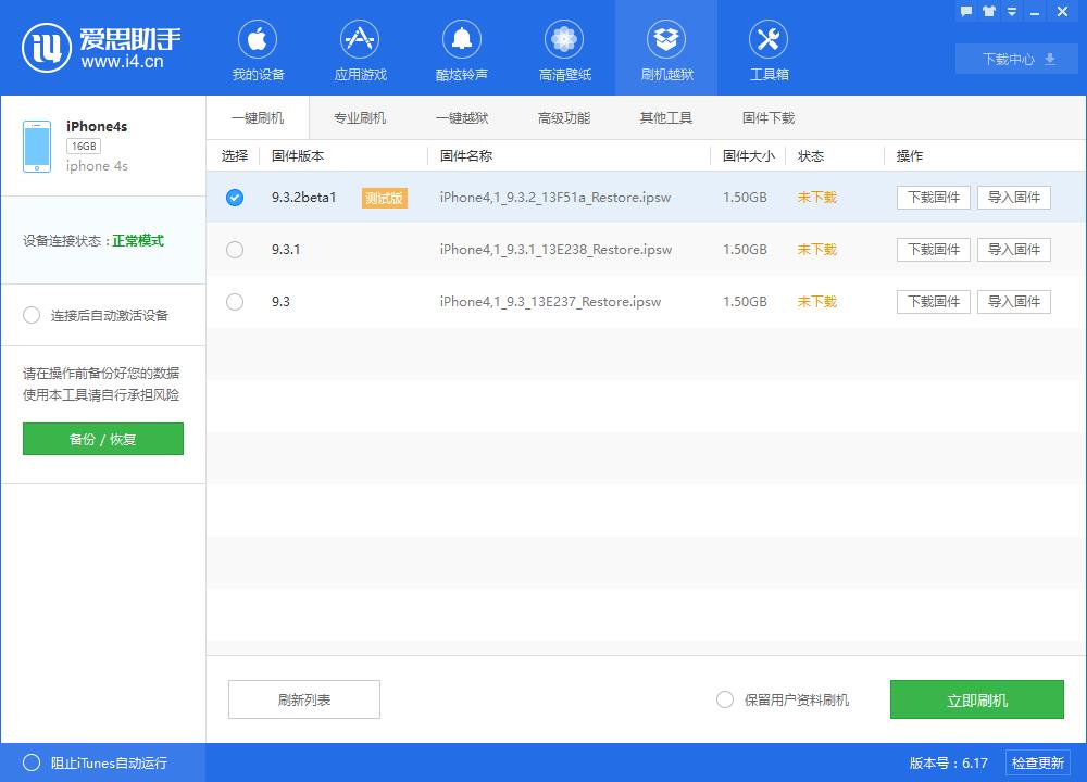 iOS 9.3.2刷机_iOS9.3.2 beta测试版刷机教程