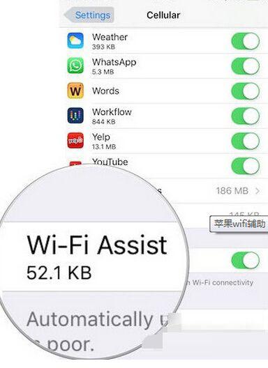 ios9.3中WiFi助理新功能有什么用