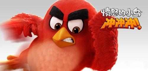 电影未上游戏先行 Rovio新作《愤怒的小鸟冲冲冲》即将上架