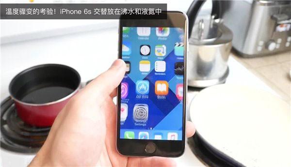 沸水液氮轮番虐iPhone6s  结局你肯定想不到