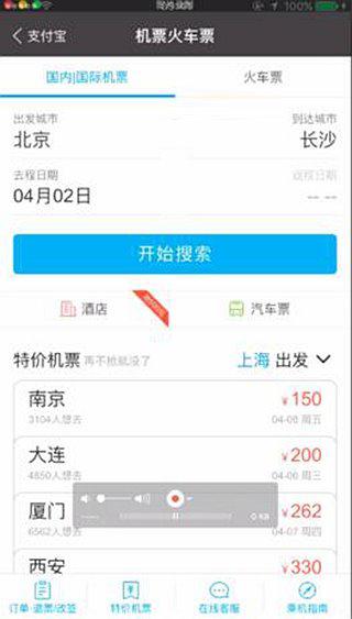 iPhone版支付宝新功能:可助视障人士购买机票