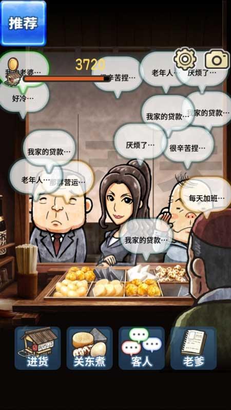 讲讲人间温情 治愈游戏《关东煮店人情故事》