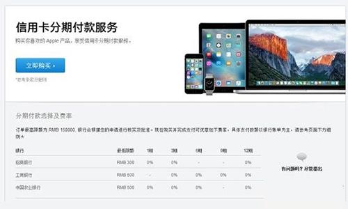 苹果官网iPhone SE和6S分期购买方法