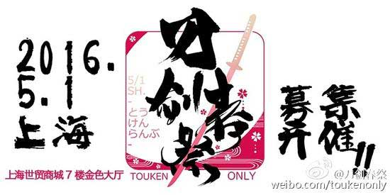 女性向游戏《刀剑乱舞》中文版发布会即将在上海举行