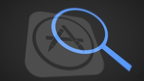 App Store应用搜索难问题终于要迎来解决?