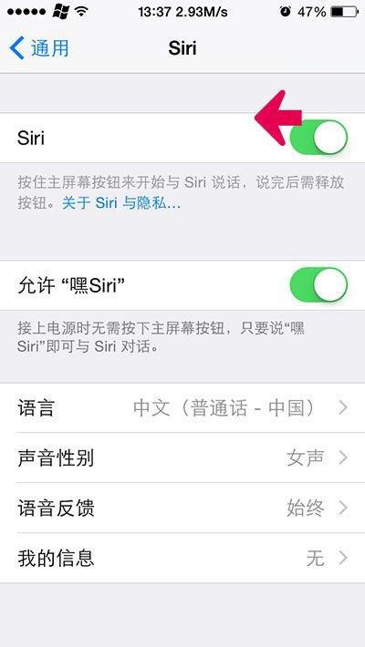 教你如何把个人资料从Siri服务器中删除