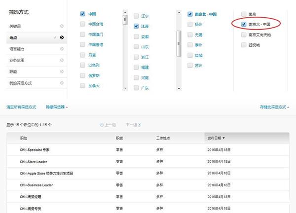 苹果官方零售店南京第三家:下个开店的城市是哪里?