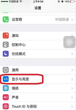 如何设置iPhone应用图标大小