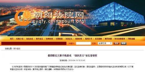 王思聪诉某手游公司侵权和丑化个人形象 索赔65W