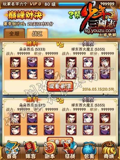 《少年三国志》PVP版本上线 首届排位赛开战