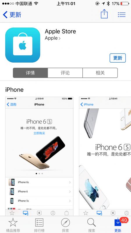 Apple Store应用更新: 已支持3D Touch操作