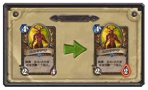 一刀暴击 看《炉石传说》 新版本卡牌改动