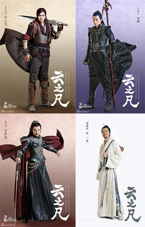 《仙剑5:云之凡》正式杀青 5月中旬登录芒果卫视