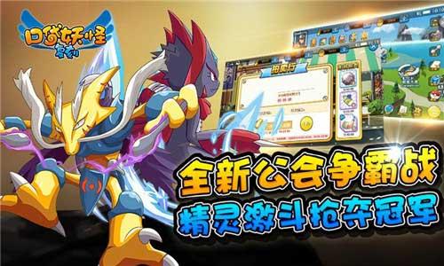 燃烧玩家决斗之魂 《口袋妖怪复刻》新篇章上线