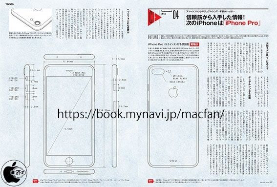 iPhone7 Plus电路图曝光:设计与6s/6s Plus 相似