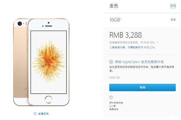 先听哪个?iPhone SE有1好消息和1个坏消息