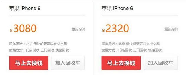 高价回收iPhone有猫腻 处理二手需谨慎