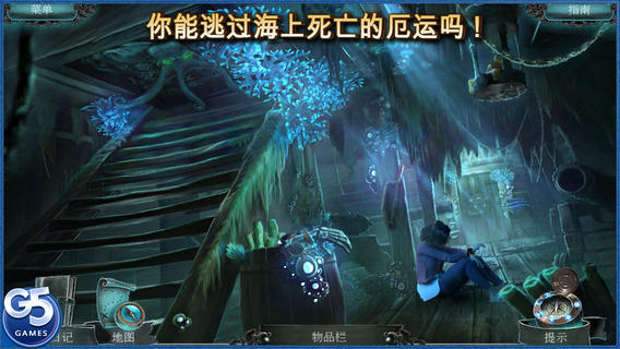《被诅咒的心》典藏版:探索惊秫海域 揭开古老秘密