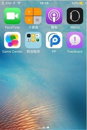 不越狱屏蔽iOS9.3/9.3.1自动更新教程