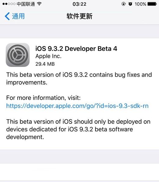 苹果iOS9.3.2 Beta4开发者预览版发布:游戏中心不再崩溃