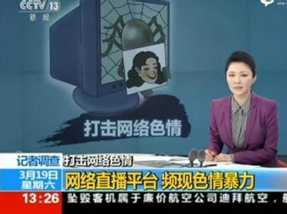 网络直播监管者:女主播不许穿吊带 不能乱吃香蕉