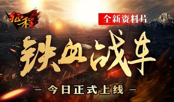 """《征程》全新资料片""""铁血战车""""今日正式上线"""