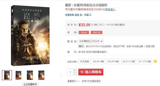 预热走起 《魔兽》电影官方前传小说《魔兽:杜隆坦》开放预购