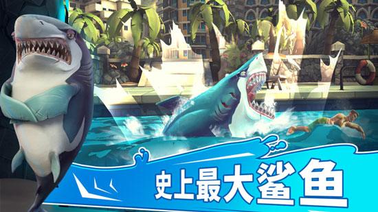 本周新游:《饥饿的鲨鱼世界》海底世界的弱肉强食