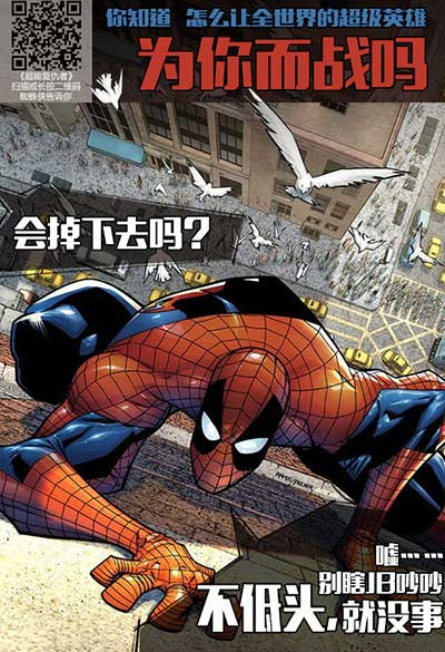 英雄为你而战 《超能复仇者》今日公测