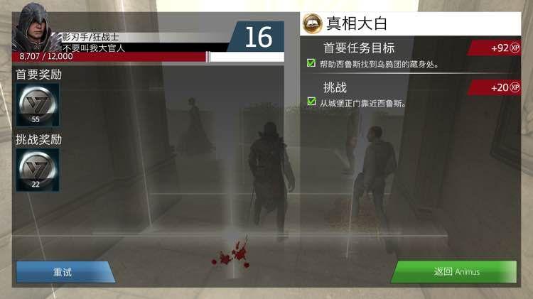 《刺客信条:本色》第八关通关攻略